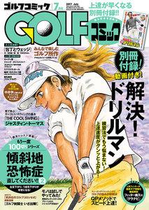 GOLFコミック 2017年7月号