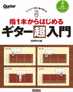アッ!という間に曲が弾ける 指1本からはじめるギター超入門