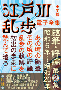 江戸川乱歩 電子全集17 随筆・評論第2集