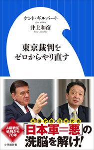 東京裁判をゼロからやり直す 電子書籍版