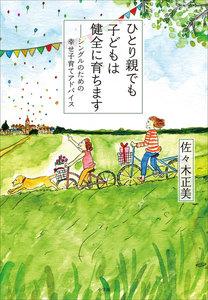 ひとり親でも子どもは健全に育ちます~シングルのための幸せ子育てアドバイス~