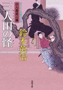 口入屋用心棒 : 32 三人田の怪 電子書籍版