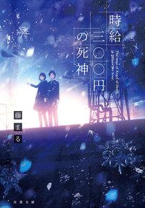 時給三○○円の死神 電子書籍版