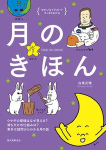 月のきほん 電子書籍版