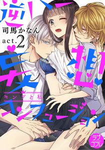 【ラブコフレ】逆ハー妄想コンフュージョン <キングと私> act.2