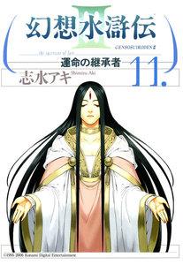 幻想水滸伝III~運命の継承者~11