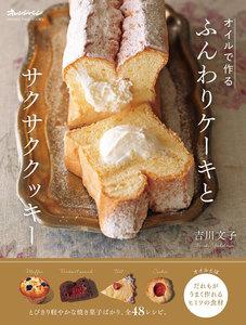 オイルで作る ふんわりケーキとサクサククッキー