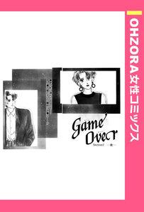 GameOver 【単話売】