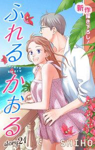 Love Jossie ふれるかおる story21