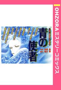 青の使者 【単話売】