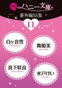 ハニー文庫番外編SS集11