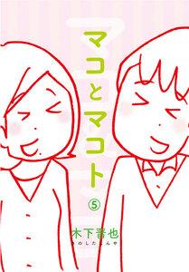 マコとマコト 分冊版 5巻