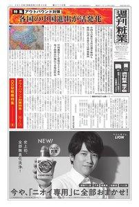 週刊粧業 第3178号