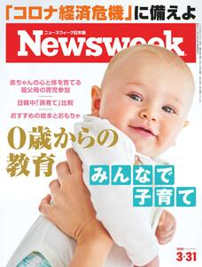 ニューズウィーク日本版 2020年3月31日号