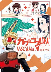 ガワコス!! (1) 電子書籍版