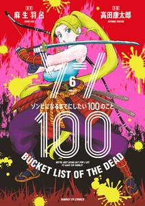 「ゾン100~ゾンビになるまでにしたい100のこと~」6巻 無料試し読み