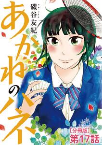あかねのハネ【単話】 (17) 電子書籍版