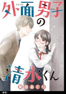 外面男子の清水くん 【単話】(1) 電子書籍版