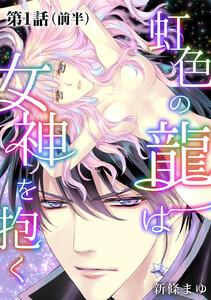 虹色の龍は女神を抱く【単話版】第1話(前編) 電子書籍版