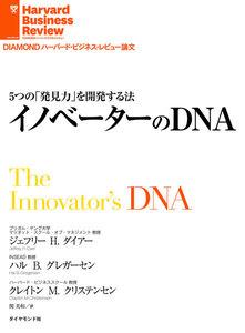 5つの「発見力」を開発する法 イノベーターのDNA 電子書籍版