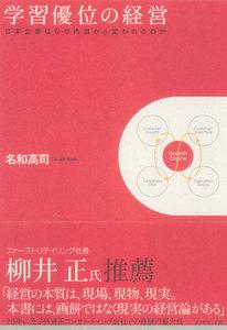 学習優位の経営 電子書籍版