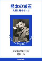 熊本の漱石 文豪に魅せられて