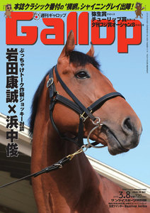 週刊Gallop(ギャロップ) 3月8日号 電子書籍版