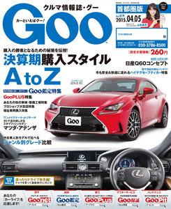 Goo 2015.04.05 スペシャル版