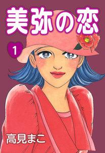 美弥の恋 (1) 電子書籍版