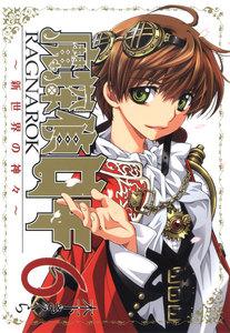 魔探偵ロキRAGNAROK~新世界の神々~ 6巻