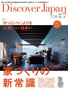 Discover Japan 2015年7月号