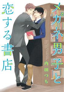 表紙『メガネ男子と恋する書店』 - 漫画