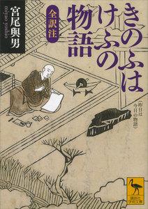 きのふはけふの物語 全訳注 電子書籍版
