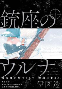銃座のウルナ (1~5巻セット)