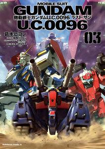機動戦士ガンダム U.C.0096 ラスト・サン3巻
