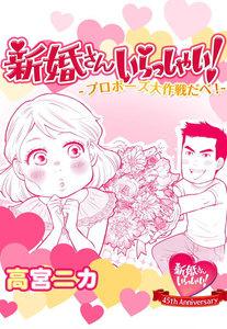 新婚さんいらっしゃい!描き下ろし版 プロポーズ大作戦だべ!