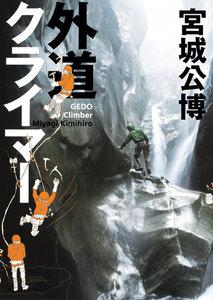 外道クライマー(集英社インターナショナル)