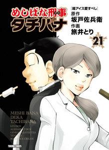 めしばな刑事タチバナ (21) 箱アイス愛すべし