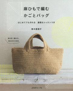麻ひもで編む かごとバッグ