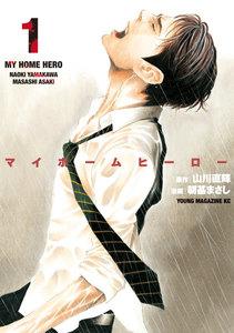 ≪マイホームヒーロー 1巻の無料試し読み&購入はコチラヽ(○´w`○)ノ≫