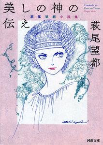 表紙『美しの神の伝え(全1巻)』 - 漫画