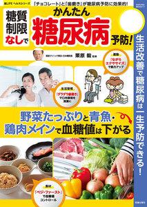 糖質制限なしでかんたん糖尿病予防! 電子書籍版