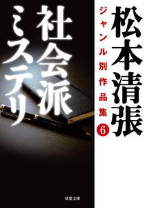 松本清張ジャンル別作品集
