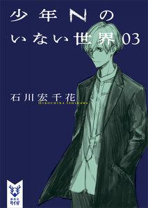 少年Nのいない世界 03
