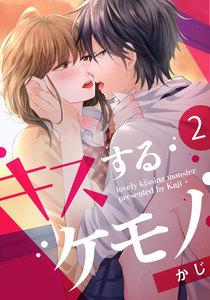 キスするケモノ 2巻