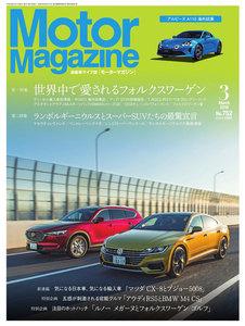 MotorMagazine 2018年3月号 電子書籍版