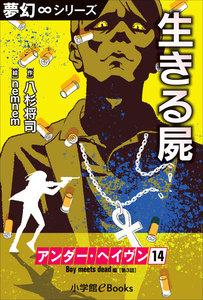 夢幻∞シリーズ アンダー・ヘイヴン14 Boy meets dead 3 生きる屍 電子書籍版