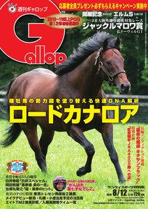 週刊Gallop(ギャロップ) 8月12日号