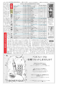 週刊粧業 第3124号