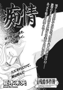 本当にあった主婦の黒い話vol.5~痴情~ 電子書籍版